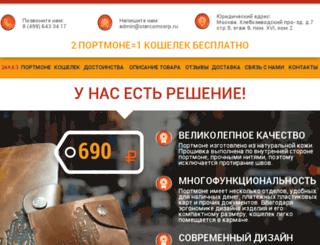 starcomshop.ru screenshot