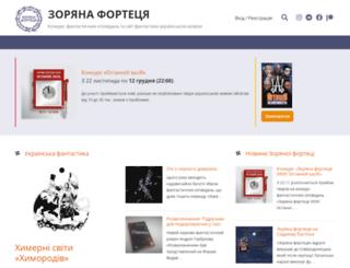 starfort.in.ua screenshot