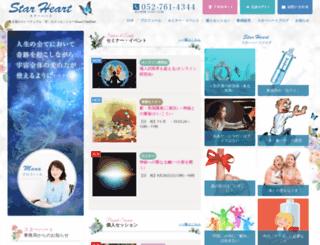 starheart.jp screenshot