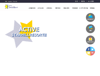 starhillresort.com screenshot