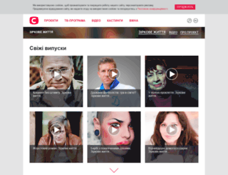 starlife.stb.ua screenshot
