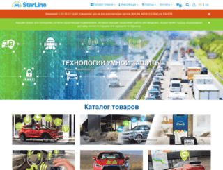 starline.in.ua screenshot