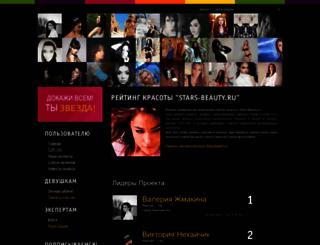 stars-beauty.ru screenshot