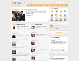 stars.bg screenshot