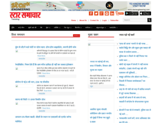 starsamachar.com screenshot