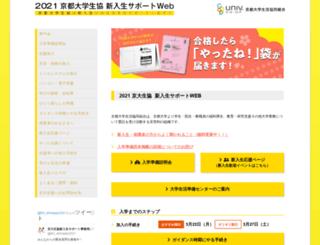start-kyodai.com screenshot