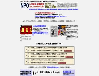 start-npo.jp screenshot