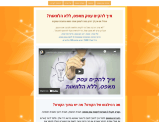 start-up.co.il screenshot
