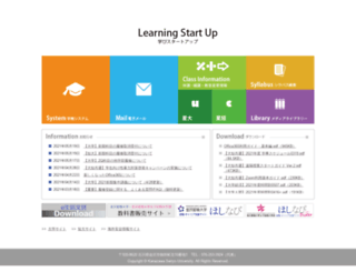 start.seiryo-u.ac.jp screenshot