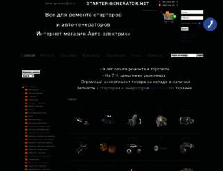starter-generator.net screenshot