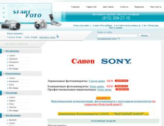 startfoto.ru screenshot