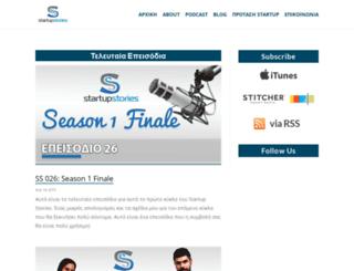 startupstories.gr screenshot