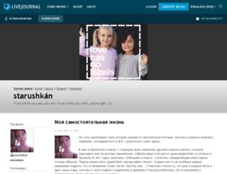 starushkan.livejournal.com screenshot
