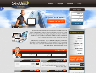 starvision.co.il screenshot