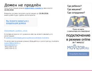 stasmihailov-zvezda.ru screenshot