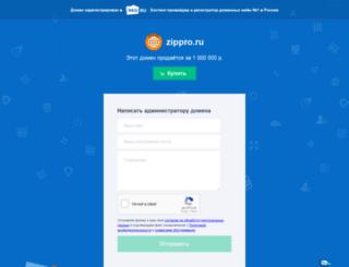 stat.zippro.ru screenshot