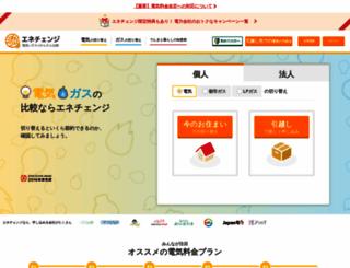 static.enechange.jp screenshot