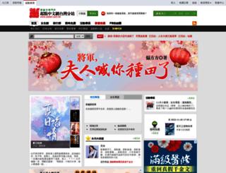 static.qidian.com.tw screenshot