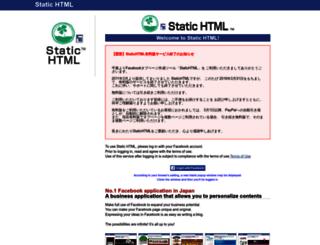 statichtml.jp screenshot