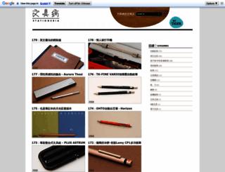 stationeria.net screenshot
