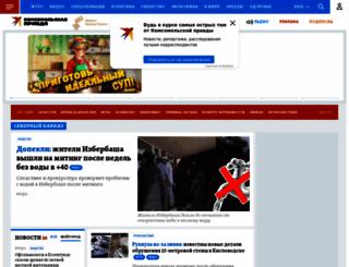 stav.kp.ru screenshot