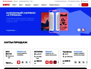stavropol.mts.ru screenshot