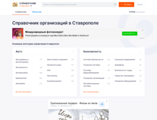 stavropol.spravker.ru screenshot