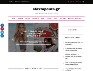 staxtopouta.gr screenshot