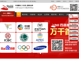 stbj.com.cn screenshot