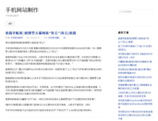 stcoo.com.cn screenshot