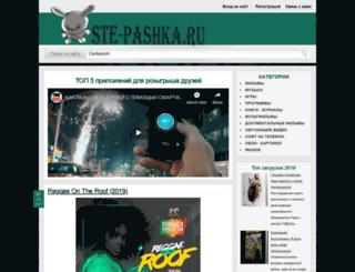 ste-pashka.ru screenshot