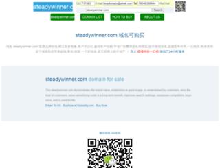 steadywinner.com screenshot