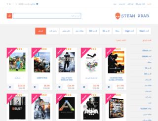 steamarab.com screenshot