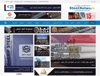 steel-network.com screenshot