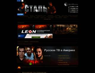 steel.topbb.ru screenshot