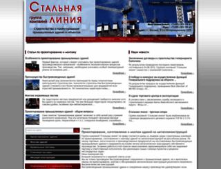 steeline.ru screenshot