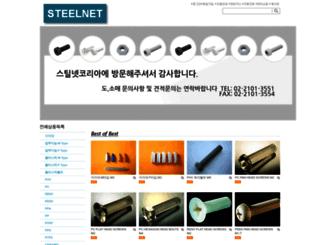 steelnet.co.kr screenshot