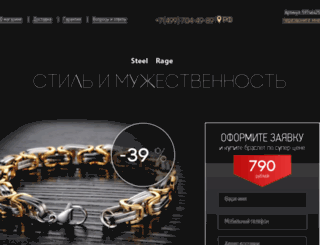 steelragebrasletik.apishops.ru screenshot