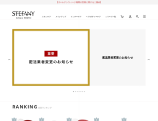 stefany.co.jp screenshot