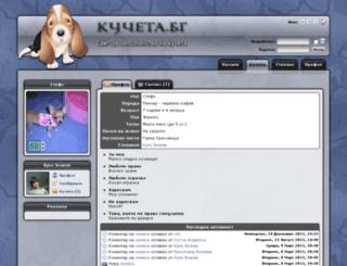 stefi.kucheta.bg screenshot