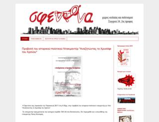 steki-sfentona.blogspot.com screenshot
