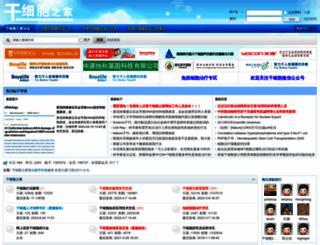 stemcell8.cn screenshot