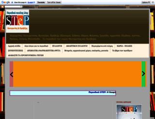 stepperiodiko.blogspot.gr screenshot