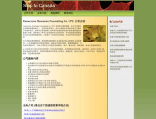 steptocanada.com screenshot