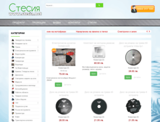stesia.net screenshot