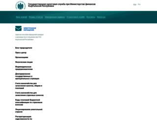sti.gov.kg screenshot