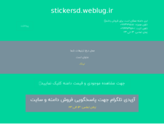 stickersd.weblug.ir screenshot