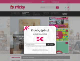 sticky.gr screenshot