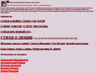 stihi-rus.ru screenshot