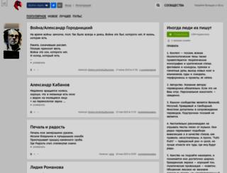 stihi.dirty.ru screenshot